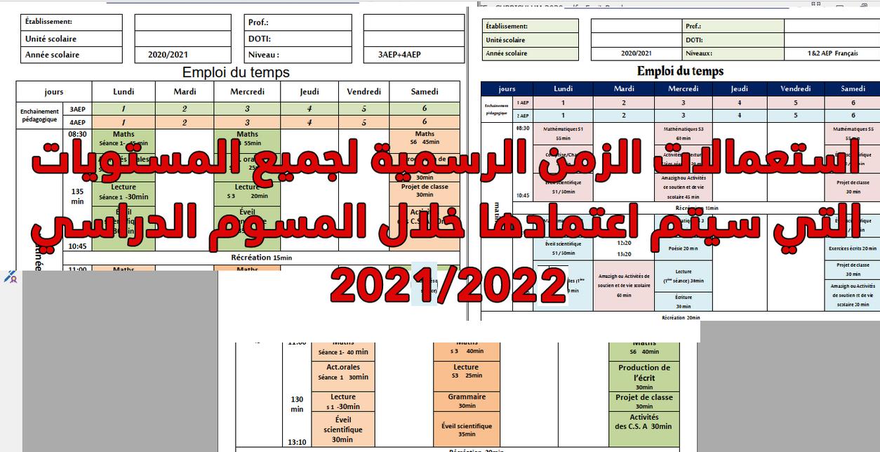 استعمالات الزمن الرسمية لجميع المستويات التي سيجري اعتمادها برسم الموسم الدراسي 2022/2021