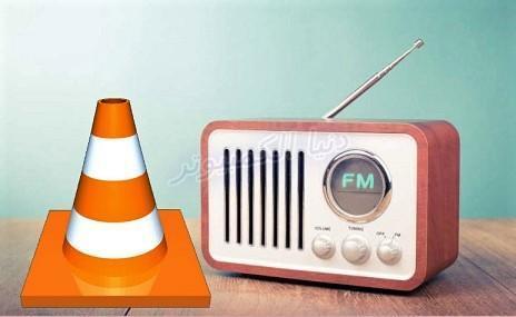 تشغيل محطات الراديو مباشر تشغيل محطات الراديو على الكمبيوتر برنامج تشغيل محطات الراديو المصرية على الكمبيوتر برنامج تشغيل محطات الراديو تشغيل راديو محطة مصر تحميل برنامج تشغيل محطات الراديو على الكمبيوتر برنامج تشغيل جميع محطات الراديو برنامج لتشغيل محطات الراديو على الكمبيوتر vlc media player vlc download vlc apk vlc 32 bit vlc يغير القنوات لوحده