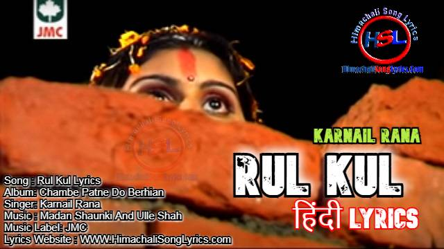 Rul Kul Song Lyrics - Karnail Rana