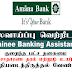 Vacancy In Amana Bank   Post Of - Trainee Banking Assistants