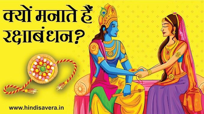 Raksha Bandhan Manaya Jata hai in Hindi