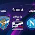 مشاهدة مباراة نابولي وبريشيا بث مباشر بتاريخ 29-09-2019 الدوري الايطالي