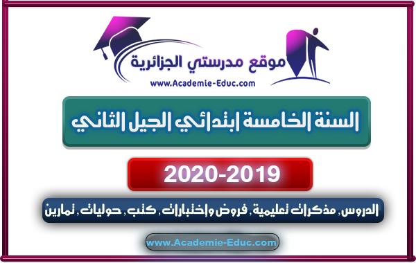 شهادة التعليم الابتدائي الجيل الثاني