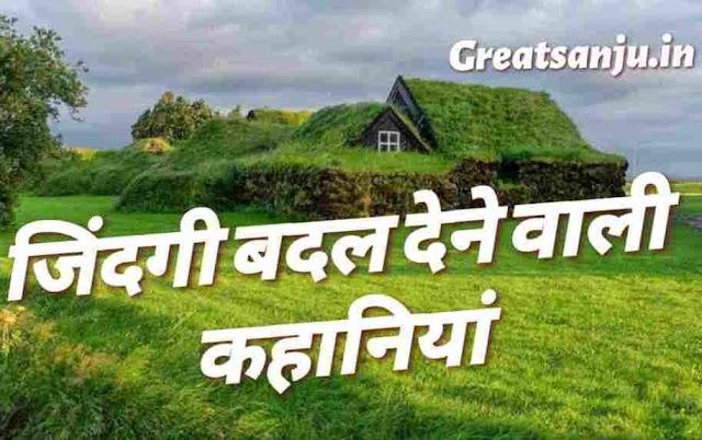 कहानियां आपकी सोच बदल देगी |Short Motivational Story In Hindi