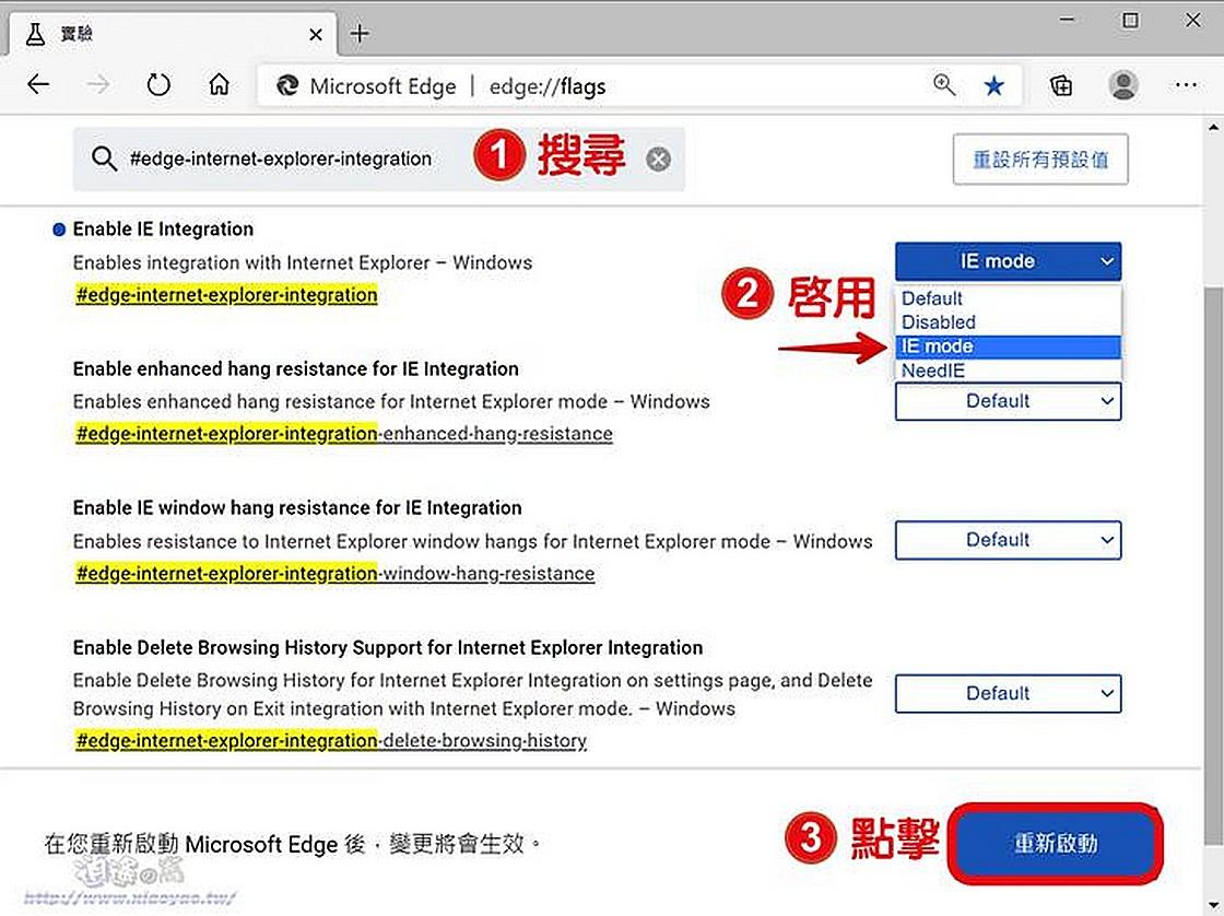 Edge支援瀏覽Internet Explorer 相容的舊網站