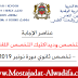 عناصر الإجابة لمادة التخصص وديداكتيك التخصص اللغة العربية - تخصص ثانوي دورة نونبر 2019