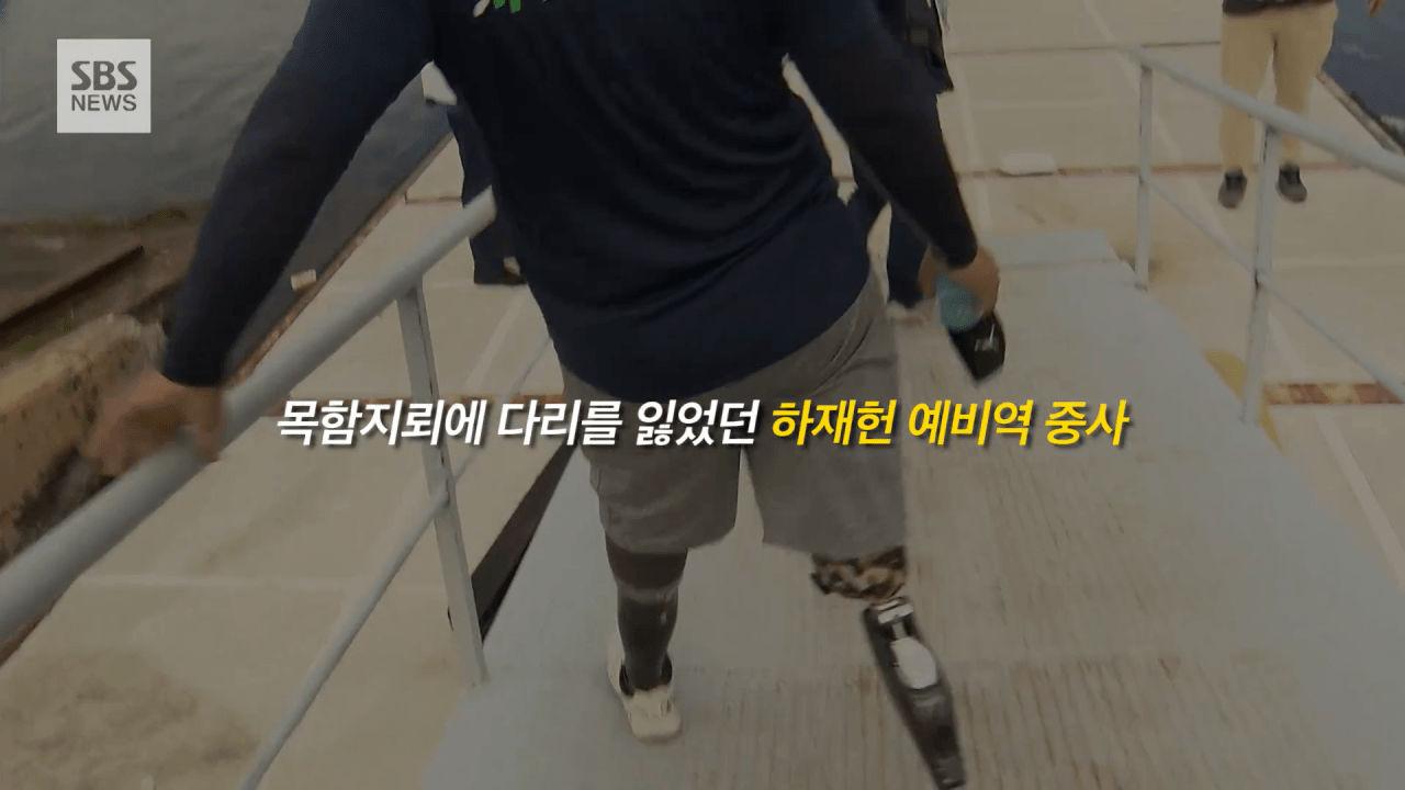[유머] 목함지뢰로 다리를 잃은 중사 근황 -  와이드섬