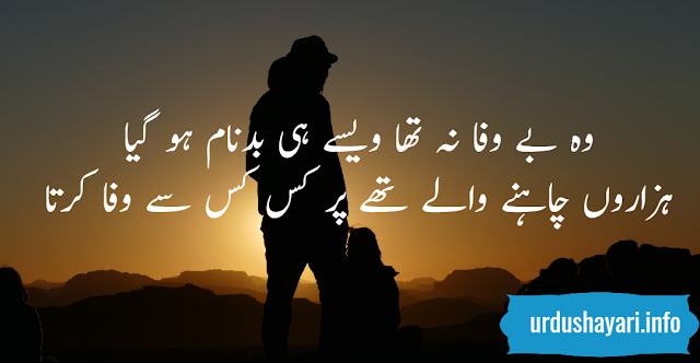 Wo Bewafa na Tha - beautiful 2 lines by ahmad faraz