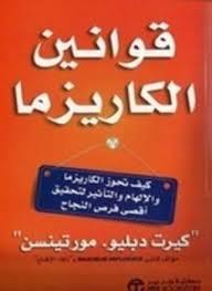 تحميل و قراءه كتاب قوانين الكاريزما pdf مجانا