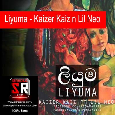 liuma rap mp3