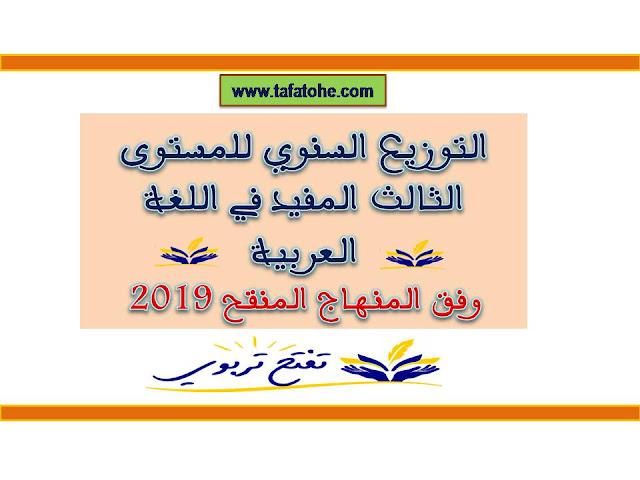 التوزيع السنوي للمستوى الثالث المفيد في اللغة العربية وفق المنهاج المنقح 2019
