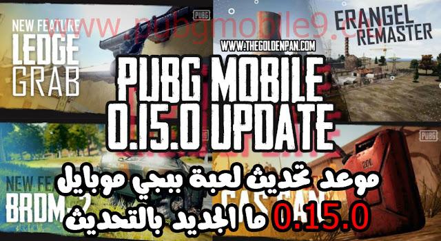 ما الجديد في تحديث ببجي موبايل رقم 0.15.0