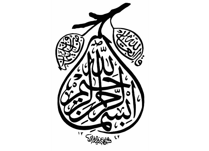 kaligrafi Bismillahirrahmanirrahim 11