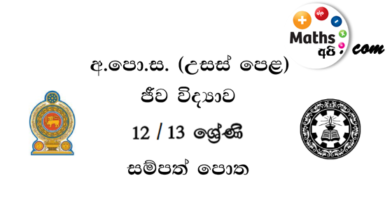 AL Biology Resource Book - Sinhala Medium