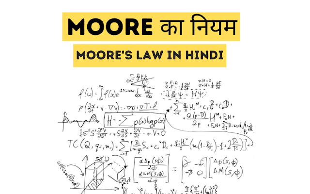 moores-law-in-Hindi