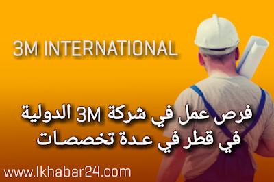 وظائف في شركة 3M الدولية في قطر | سجل طلبك العمل الان