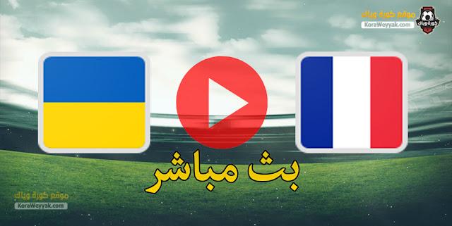 نتيجة مباراة فرنسا واوكرانيا اليوم 24 مارس 2021 في تصفيات كأس العالم 2022 أوروبا