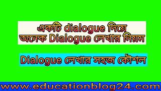 একটি dialogue দিয়ে অনেক Dialogue লেখার নিয়ম |  Dialogue লেখার সহজ কৌশল |Dialogue লেখার অভিনব কৌশল