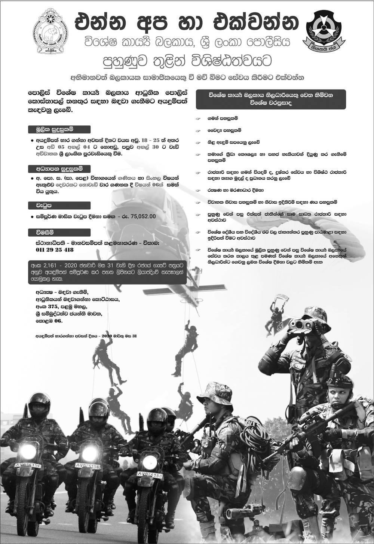 Police Special Task Force – Sri Lanka Police