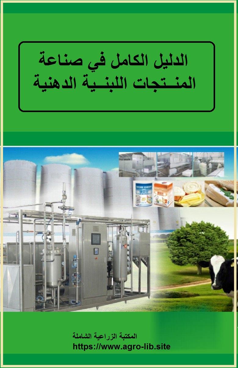 كتاب : الدليل الكامل في صناعة المنتجات اللبنية الدهنية