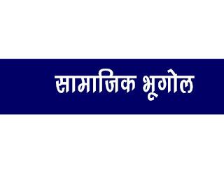 Samajik Bhugol
