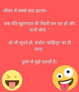 non veg jokes in hindi