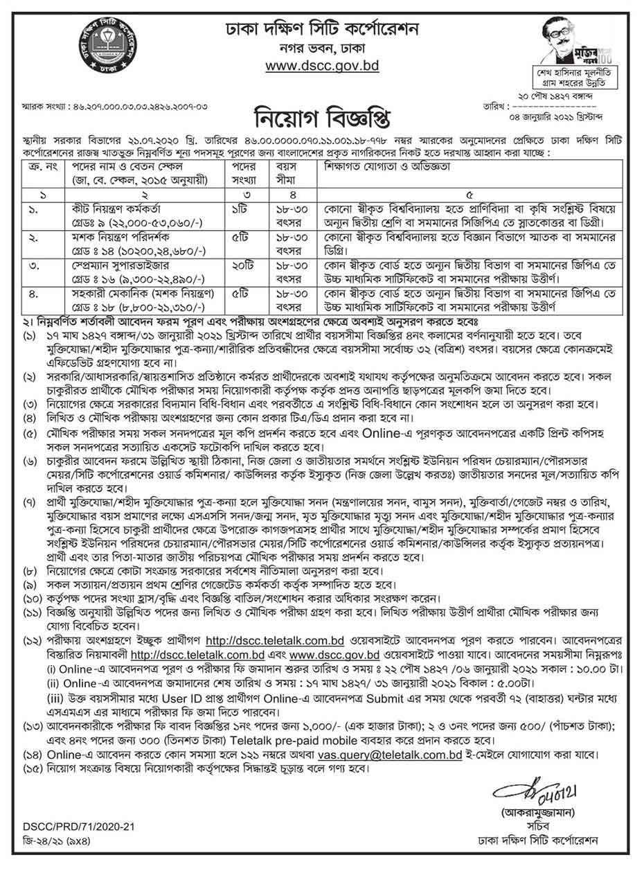 ঢাকা দক্ষিণ সিটি করপোরেশনের (ডিএনসিসি) নিয়োগ বিজ্ঞপ্তি ২০২১ -  Dhaka South City Corporation DSCC Job Circular 2021