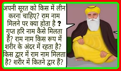 Ram Naam Ki Mahima per charcha karte Baba Nanak