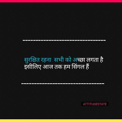 cute boy attitude quotes in hindi