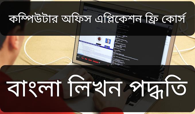 বাংলা লিখন পদ্ধতি -- কম্পিউটার অফিস এপ্লিকেশন ফ্রি কোর্স