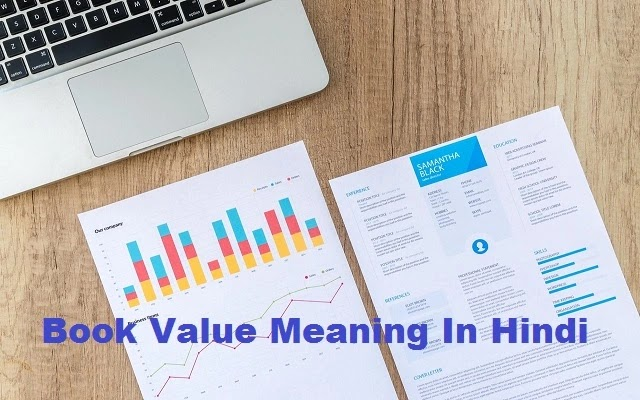 what is book value meaning in hindi