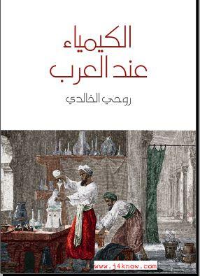 كتاب الكيمياء عند العرب روحي الخالدي PDF