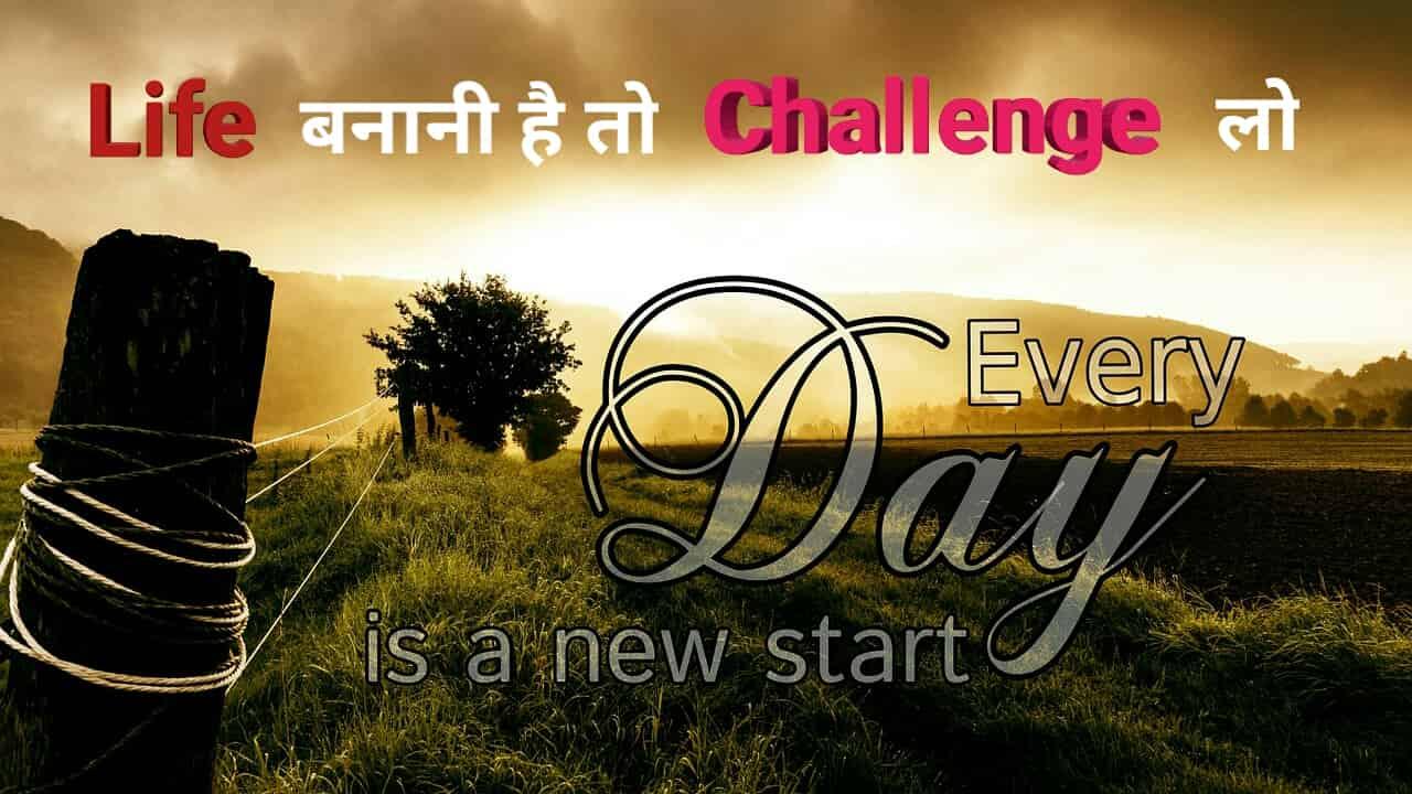 motivation_attitude_status_in_hindi
