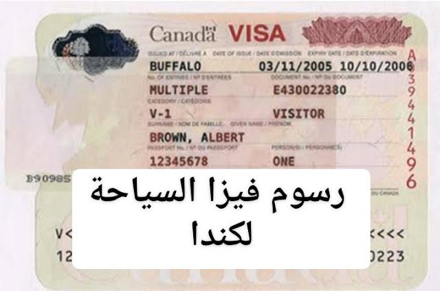 تكاليف فيزا كندا