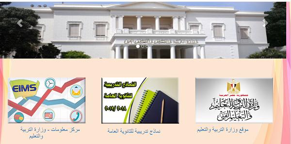 رابط نتيجة اولى ثانوي عام g10.emis.gov.eg على موقع وزارة التربية والتعليم