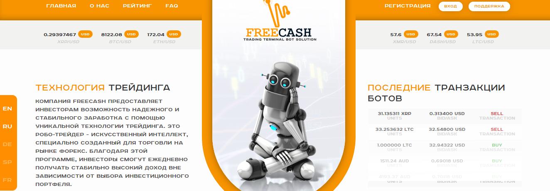 Мошеннический сайт freecashflow.asia – Отзывы, развод, платит или лохотрон?