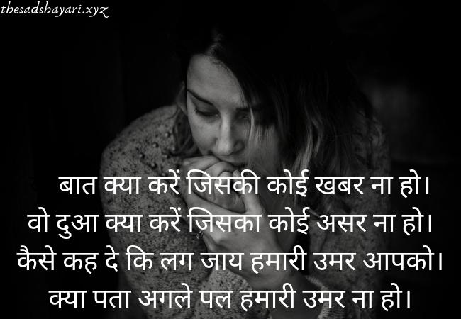 Sad Shayari In Hindi For Love With Photos