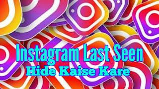 Instagram Last Seen Hide Kaise Kare