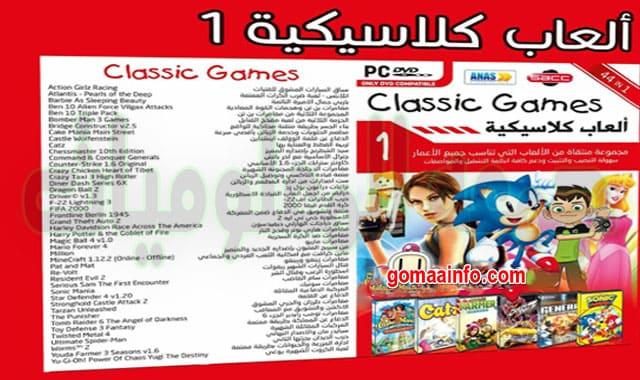 تحميل اسطوانة الالعاب الكلاسيكية الإصدار الأول | CD Classic Game V1