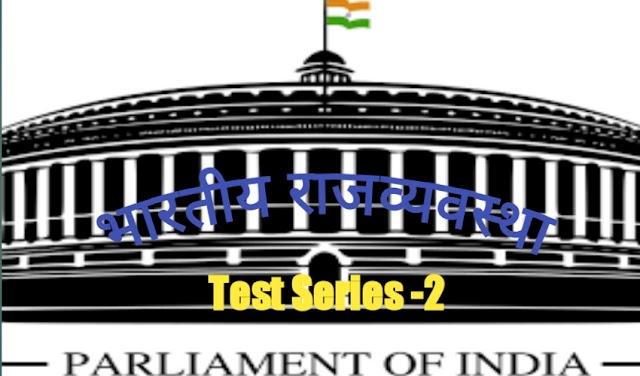 भारतीय राजव्यवस्था - टेस्ट सीरीज 2
