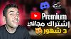 شرح الحصول على عرض (YouTube Premium (3 Month من الديسكورد 🎦!