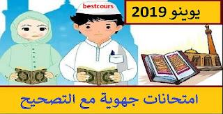 تحميل الامتحان الجهوي للسنة اولى بكالوريا 2019 التربية الاسلامية، مع التصحيح ، علوم و ادب، لجميع الجهات.