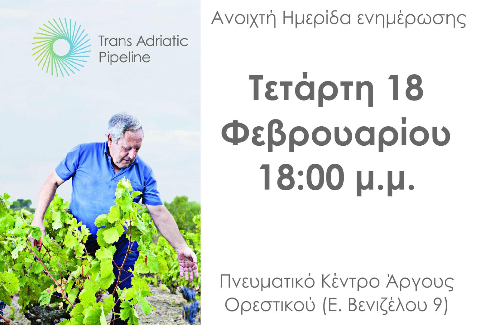 Ενημερωτική Εκδήλωση Δήμου Άργους Ορεστικού για τον αγωγό TAP