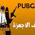 حصريا | محاكي LD Player لتشغيل لعبة PUBG على الكمبيوتر مخصص للاجهزة الضعيفة