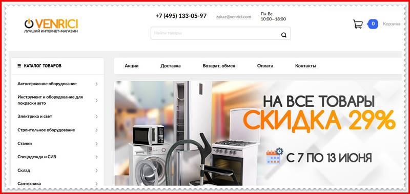 Мошеннический сайт venrici.com – Отзывы о магазине, развод! Фальшивый магазин