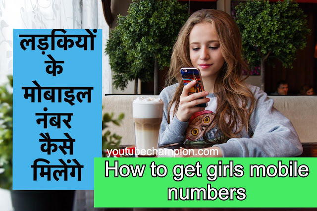 लड़कियों के मोबाइल नंबर कैसे मिलेंगे / How to get girls mobile numbers