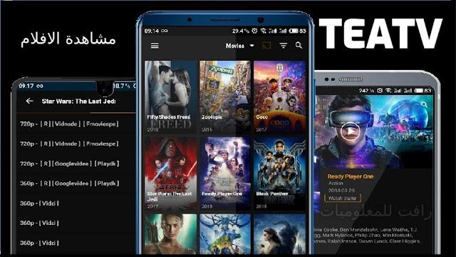 تحميل تطبيق TeaTV لمشاهدة احدث الافلام والمسلسلات الاجنبية مجانا