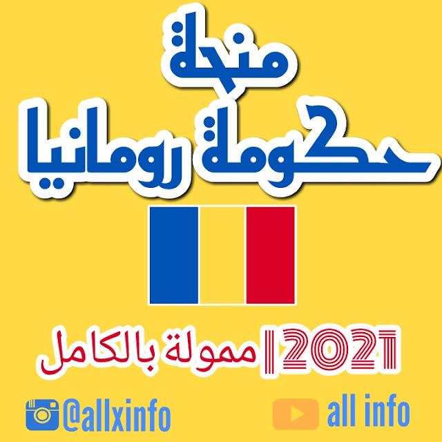 منحة حكومة رومانيا 2021 | ممول بالكامل