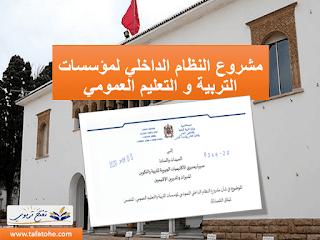 مشروع النظام الداخلي لمؤسسات التربية و التعليم العمومي