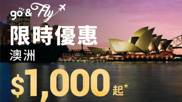 Hutchgo 限時再搶!HK$1000張澳洲機票(未稅),聽朝(6月2日)8點開搶!